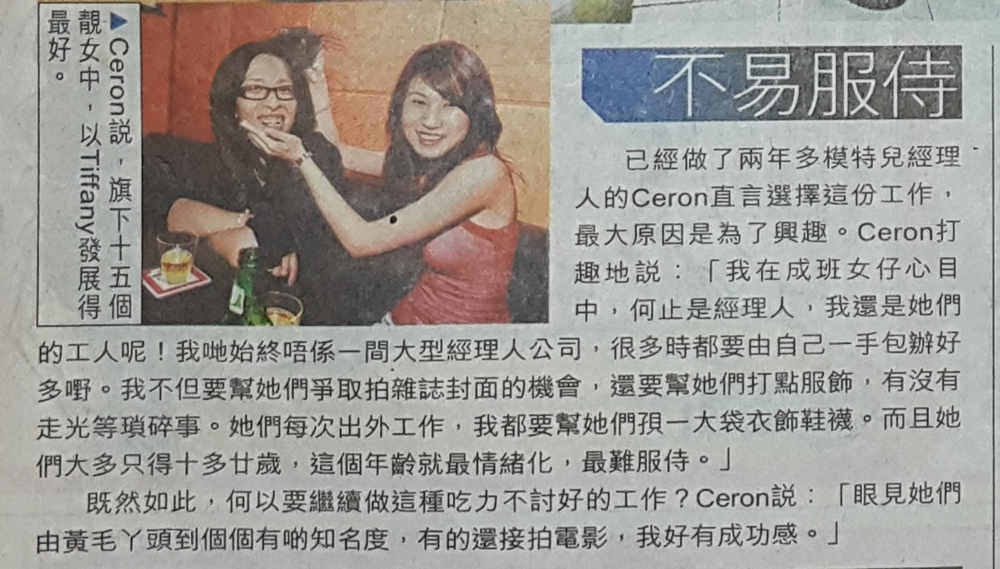 CERON-PROFILE-NEWSPAPER-2