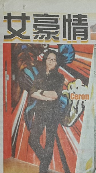 CERON-PROFILE-NEWSPAPER-3