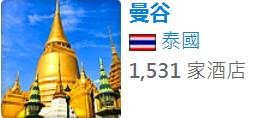 曼谷最受歡迎熱門酒店