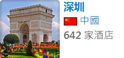 SeCeTravel-中國-深圳