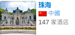 SeCeTravel-中國-珠海
