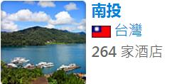 SeCeTravel-台灣-南投