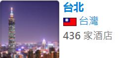 SeCeTravel-台灣-台北