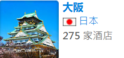 SeCeTravel-日本-大阪