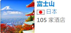 SeCeTravel-日本-富士山