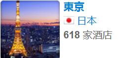 SeCeTravel-日本-東京