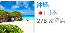 SeCeTravel-日本-沖繩