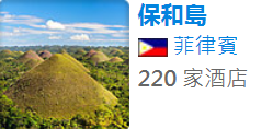 SeCeTravel-菲律賓-保和島