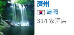 SeCeTravel-韓國-濟州