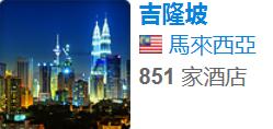 SeCeTravel-馬來西亞-吉隆坡