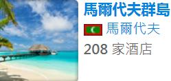 SeCeTravel-馬爾代夫-馬爾代夫群島