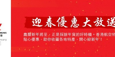 SeCeTravel-20150206-hong kong airlines