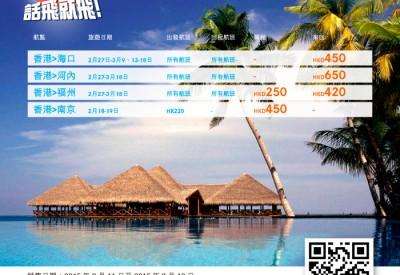 SeCeTravel-20150210-香港航空話飛就飛 (往返票價由HKD450起)