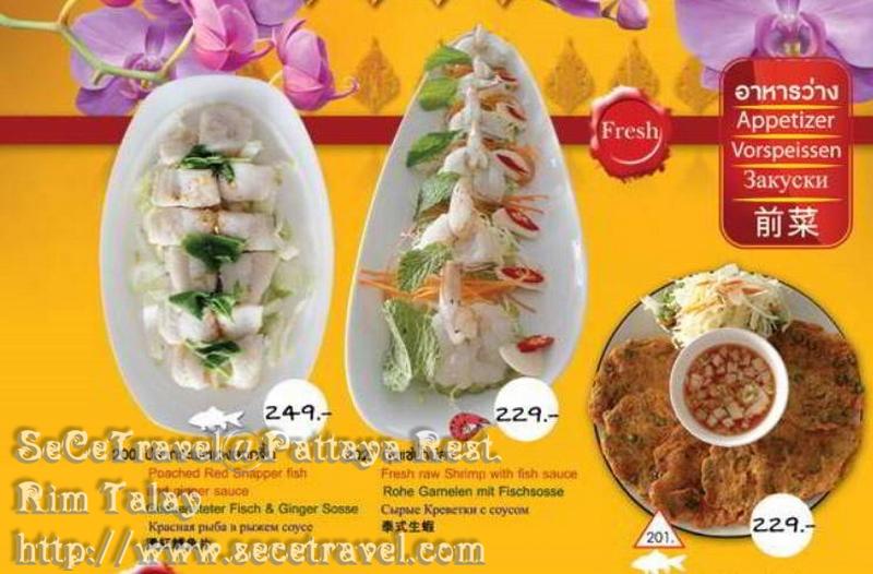 SeCeTravel-Pattaya Rest-Rim Talay-17