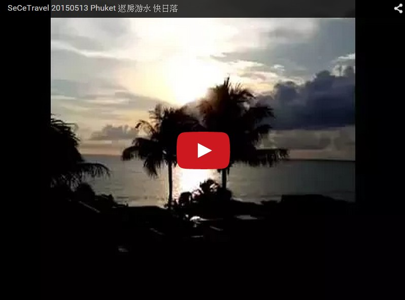 SeCeTravel 20150513 Phuket 返房游水 快日落