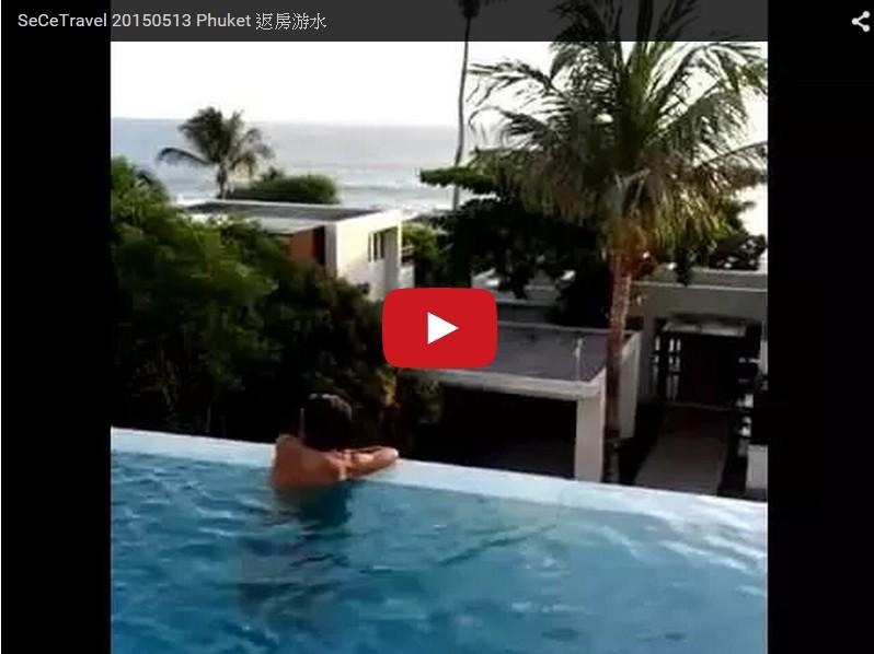 SeCeTravel 20150513 Phuket 返房游水