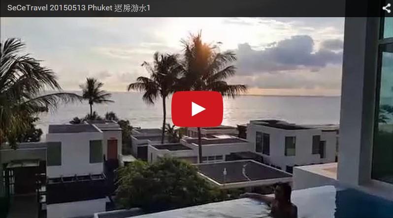 SeCeTravel 20150513 Phuket 返房游水1