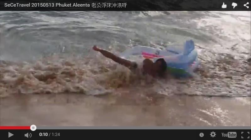 SeCeTravel 20150513 Phuket Aleenta 老公浮床沖浪呀