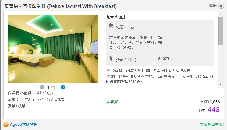 SeCeTravel-sleep with me-DELUXE JACUZZI ROOM