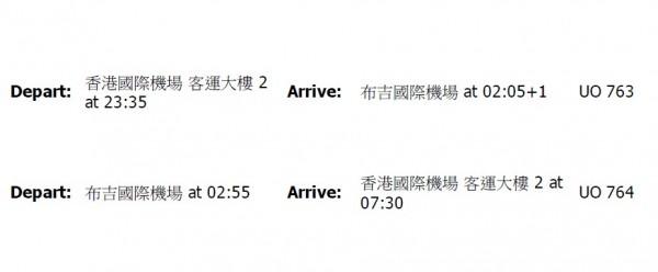 SeCeTravel-2016再戰布吉島~4月@轉轉轉酒店9天遊預告篇-HK Epress1