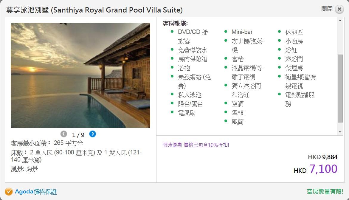 SeCeTravel-2016再戰布吉島~4月@轉轉轉酒店9天遊預告篇-Santhiya Royal Grand Pool Villa Suite - AGODA7100