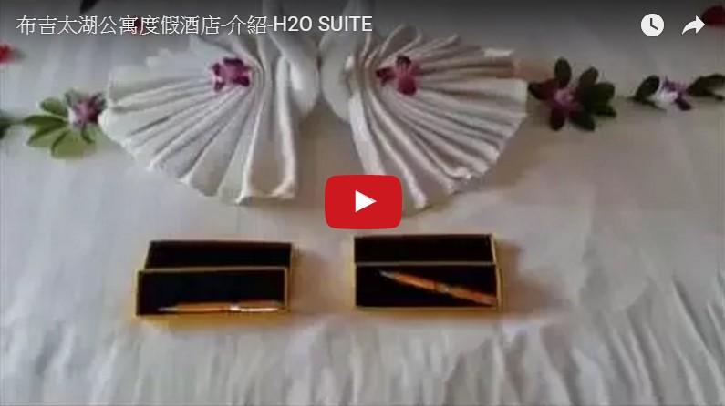 SeCeTravel-20160423-YOUTUBE-布吉太湖公寓度假酒店-介紹-H2O SUITE