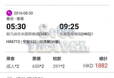SeCeTravel-$941曼谷來回連稅+20kg行李+餐飲+揀位-5