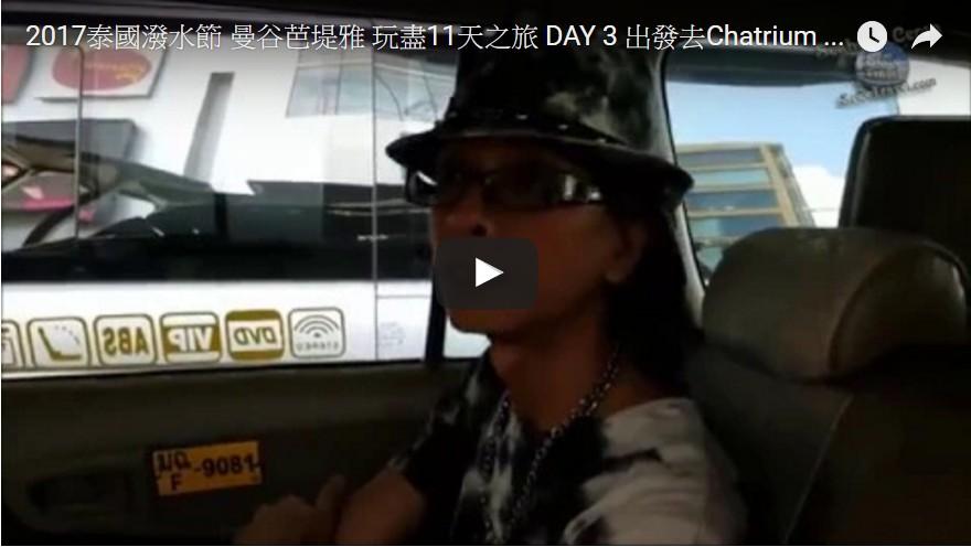 SeCeTravel-2017泰國潑水節-曼谷芭堤雅-玩盡11天之旅-DAY-3-01-出發去Chatrium Hotel Riverside Bangkok