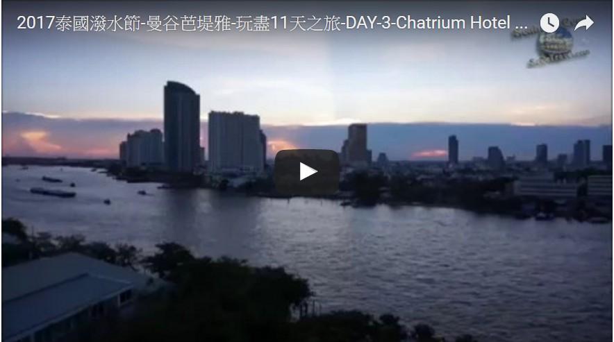 SeCeTravel-2017泰國潑水節-曼谷芭堤雅-玩盡11天之旅-DAY-3-04-Chatrium Hotel Riverside Bangkok