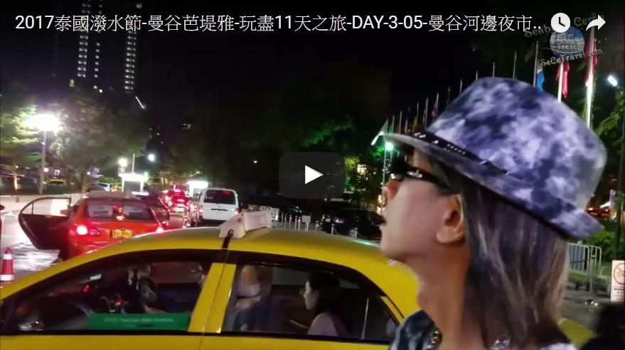 SeCeTravel-2017泰國潑水節-曼谷芭堤雅-玩盡11天之旅-DAY-3-05-曼谷河邊夜市-MEKHONG