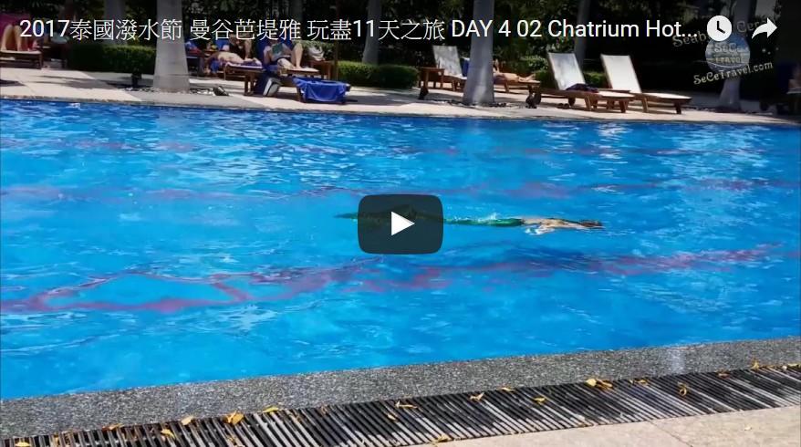 SeCeTravel-2017泰國潑水節-曼谷芭堤雅-玩盡11天之旅-DAY-4-02-Chatrium Hotel Riverside Bangkok-美人魚