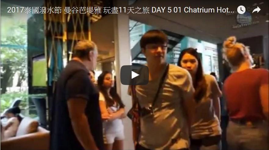 SeCeTravel-2017泰國潑水節-曼谷芭堤雅-玩盡11天之旅-DAY-5-01-Chatrium Hotel Riverside Bangkok-早餐+出發去芭堤雅