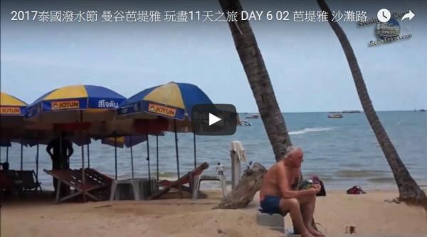 SeCeTravel-2017泰國潑水節-曼谷芭堤雅-玩盡11天之旅-DAY-6-02-芭堤雅-沙灘路