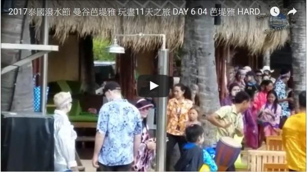 SeCeTravel-2017泰國潑水節-曼谷芭堤雅-玩盡11天之旅-DAY-6-04-芭堤雅-HARD ROCK HOTEL-新年好氣氛