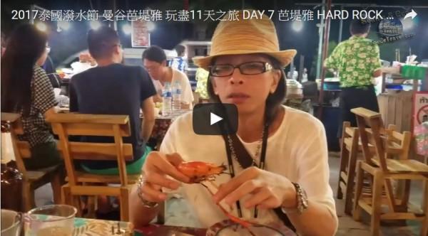 SeCeTravel-2017泰國潑水節-曼谷芭堤雅-玩盡11天之旅-DAY-7-芭堤雅-HARD ROCK HOTEL-晚餐