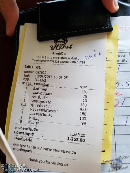 SeCeTravel-泰國潑水節-曼谷芭堤雅玩盡11天之旅-20170418-9188