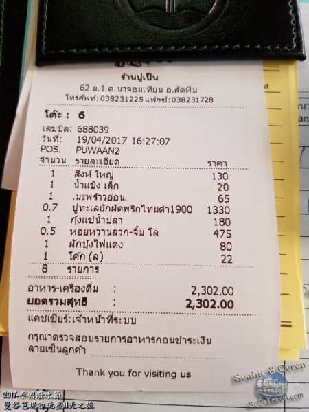 SeCeTravel-泰國潑水節-曼谷芭堤雅玩盡11天之旅-20170419-10098