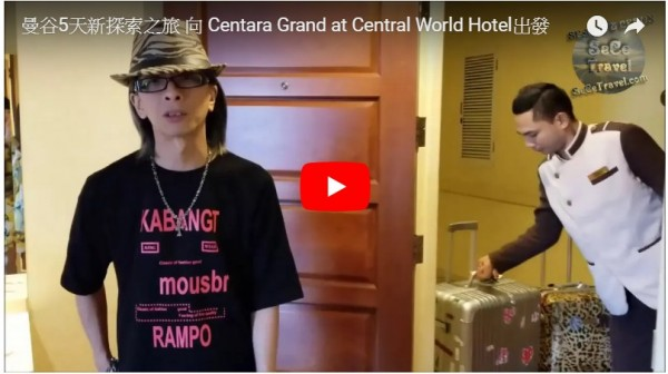 SeCeTravel-曼谷5天新探索之旅-向 Centara Grand at Central World Hotel出發
