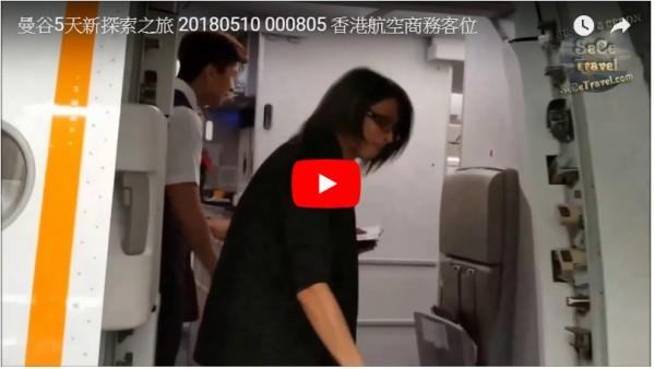 SeCeTravel-曼谷5天新探索之旅-20180510_000805-香港航空商務客位