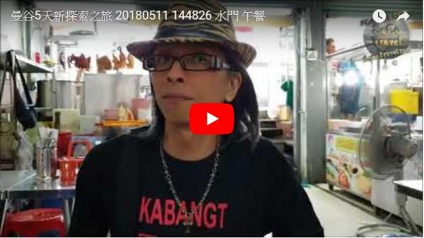 SeCeTravel-曼谷5天新探索之旅-20180511_144826-水門-午餐