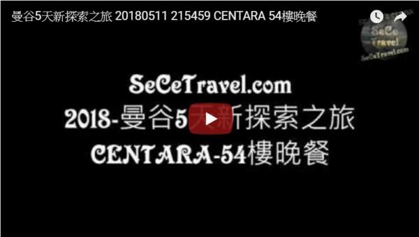 SeCeTravel-曼谷5天新探索之旅-20180511_215459-CENTARA-54樓晚餐