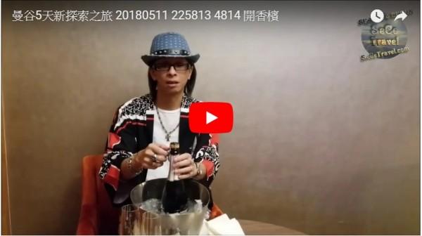 SeCeTravel-曼谷5天新探索之旅-20180511_225813-4814-開香檳