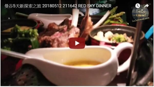 SeCeTravel-曼谷5天新探索之旅-20180512_211642-RED SKY-DINNER