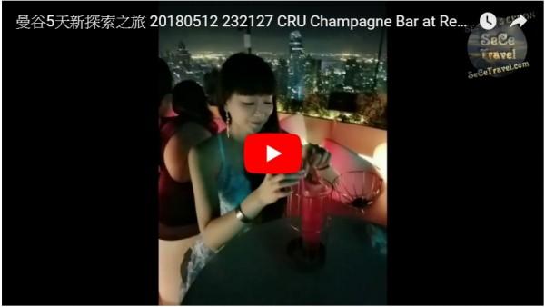 SeCeTravel-曼谷5天新探索之旅-20180512_232127-CRU Champagne Bar at Red Sky