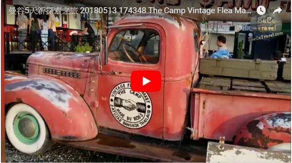 SeCeTravel-曼谷5天新探索之旅-20180513_174348-The Camp Vintage Flea Market