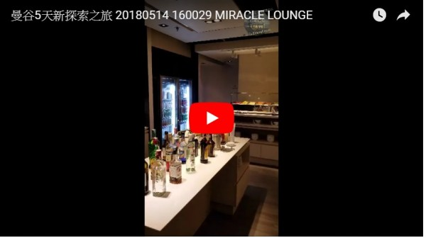 SeCeTravel-曼谷5天新探索之旅-20180514_160029-MIRACLE LOUNGE