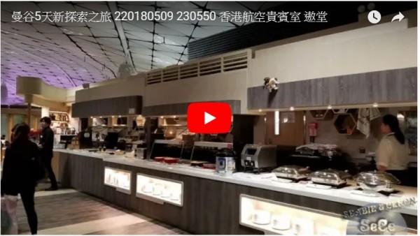 SeCeTravel-曼谷5天新探索之旅-220180509_230550-香港航空貴賓室-遨堂