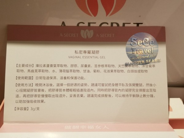 SeCeTravel-白蘭花凝膠-第三代-011