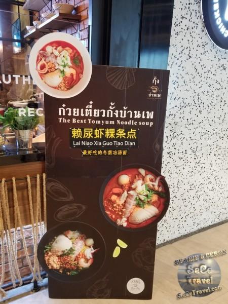 SeCeTravel-曼谷5天新探索之旅-20180513-4049
