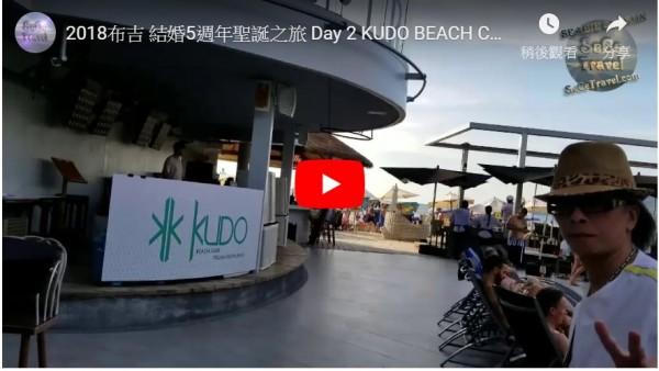 SeCeTravel-2018布吉-結婚5週年聖誕之旅-Day-2-KUDO BEACH CLUB